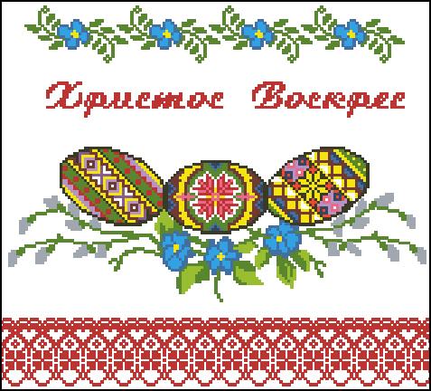 Вышивка крестом схемы полотенца пасха
